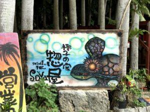 """石垣島の新店、椰子の家""""惣屋""""のハンモックが気持ちよかった〜♫"""