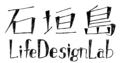 石垣島ライフデザインラボ