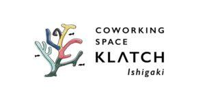 石垣島に新たに誕生したコワーキングスペース「KLATCH Ishigaki」へお邪魔してきた!
